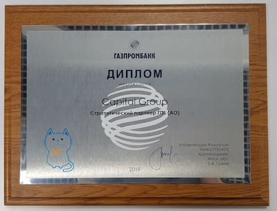 Capital Group - стратегический партнер Газпромбанка